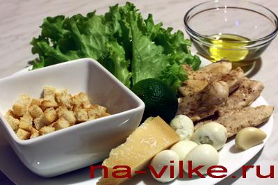Салат а-ля Цезарь - ингредиенты