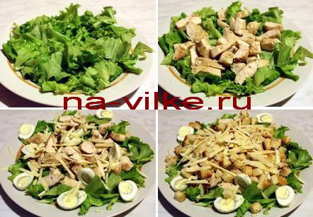 Готовим салат а-ля Цезарь