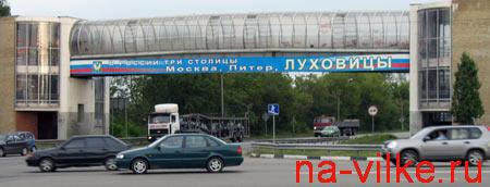 В России 3 столицы - Москва, Питер, Луховицы