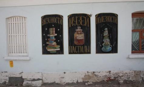 Фасад музея пастилы в Коломне