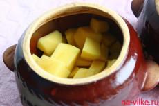 Картофель кубиками в горшочке