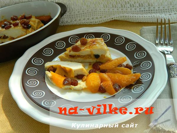 Куриная грудка с абрикосами и изюмом в белом вине