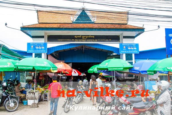 Рынок Сиануквиль
