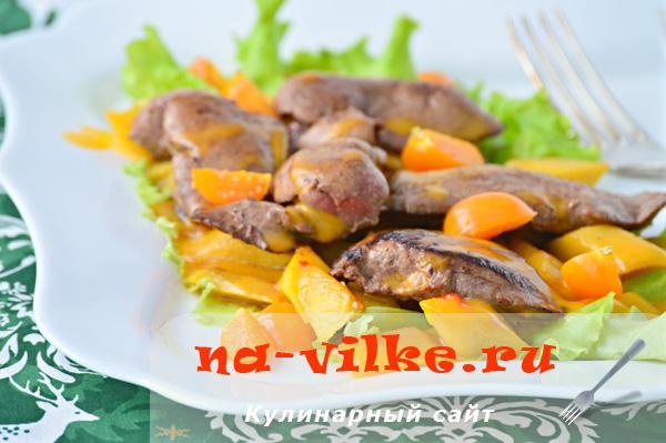 Теплый салат с манго и кроличьими потрохами