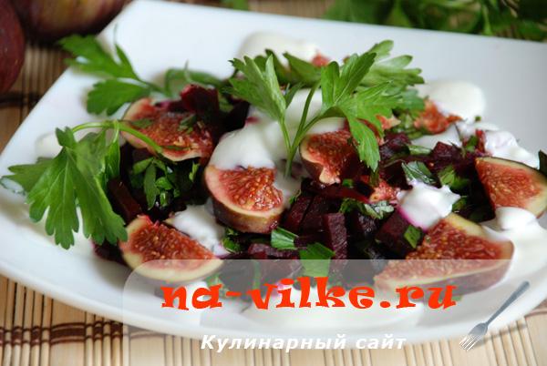 Салат со свеклой и инжиром