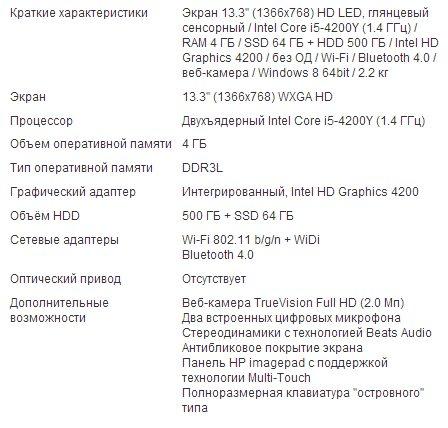 Ноутбук HP Split 13-m101er x2. Технические характеристики