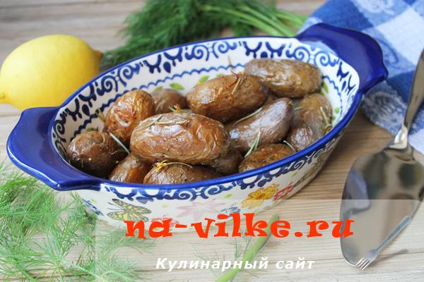 Картофель, запеченный с розмарином и лимоном