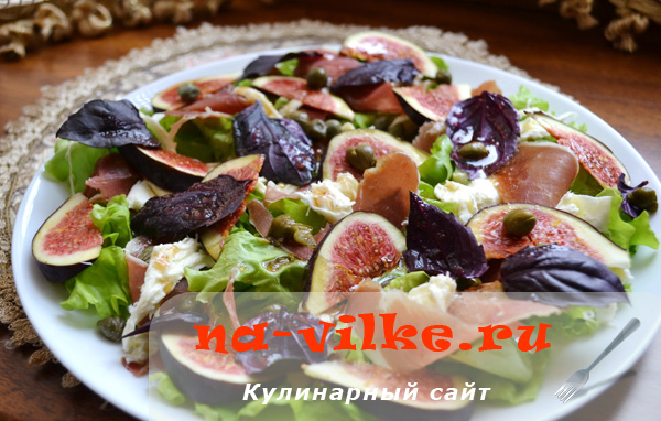 Салат с инжиром, хамоном