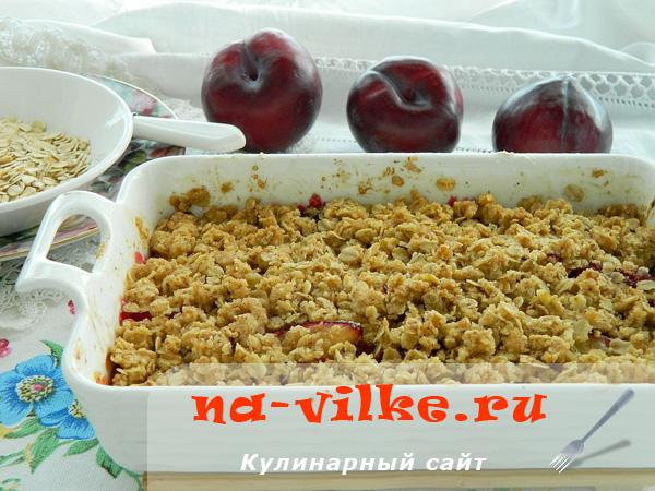 Крамбл со сливами – полезный десерт для завтрака