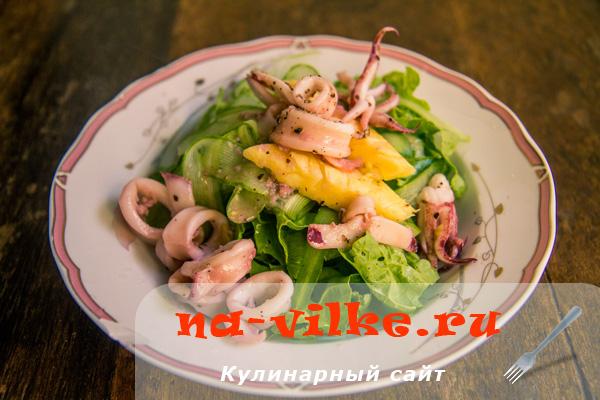 Салат с ананасом и кальмарами