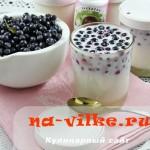 Вкусный и живой йогурт с черникой домашнего приготовления