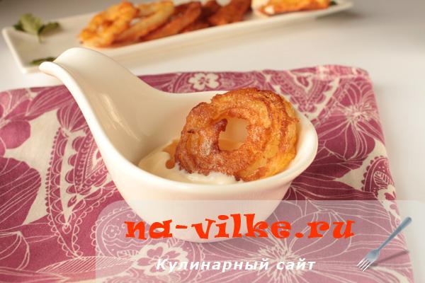 Лук и жареная картошка в кляре