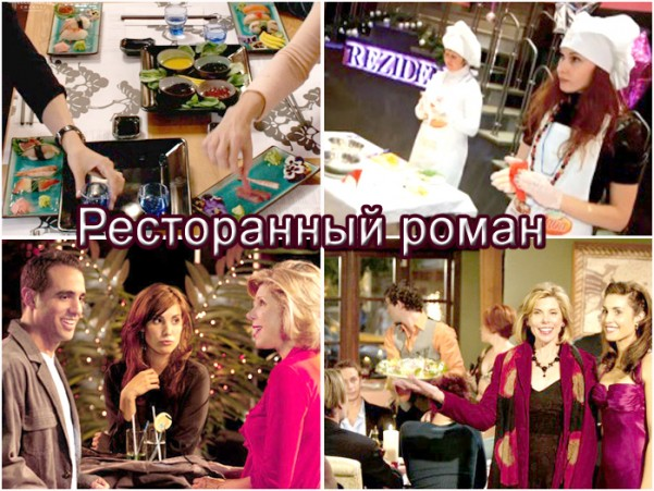 04-restoranniy-roman