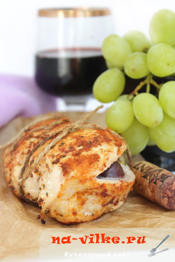 Куриная грудка, фаршированная виноградом