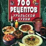 Рецепты уральской кухни
