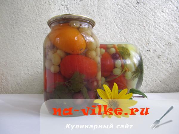 Рецепт домашних маринованных помидор с виноградом