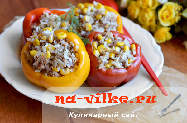 Вкусный перец с начинкой из фарша, кукурузы и риса в мультиварке