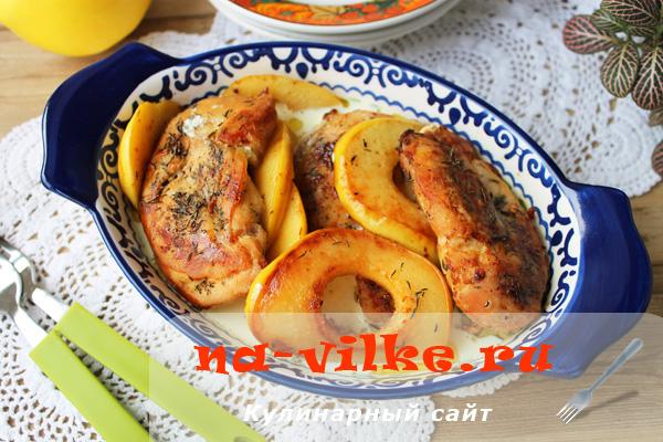 Куриное филе с айвой в сливочном соусе