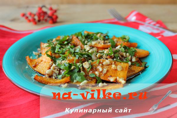 Салат из жаренной тыквы с грецкими орехами.