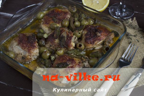 Курица с оливками и корнишонами