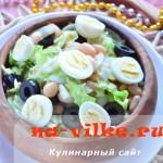 Турецкий салат Пияз с маслинами, пекинской капустой и фасолью