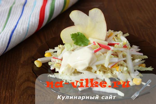 Салат с крабовыми палочками, пекинской капустой и яблоком