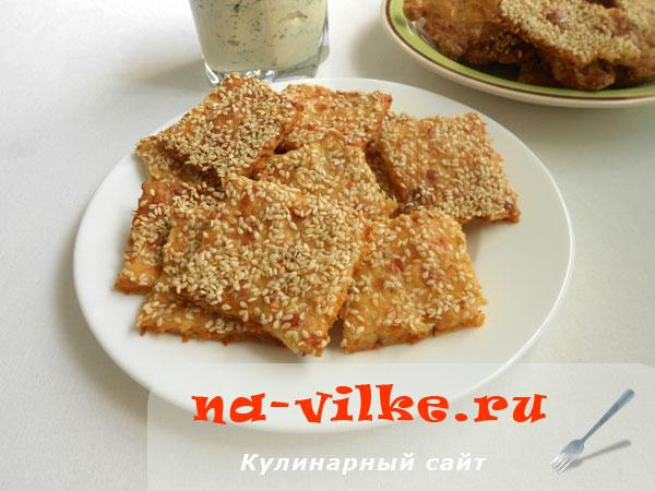 Сырные квадратики с кунжутом