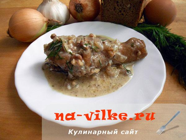 Курица с хмели-сунели и грецкими орехами