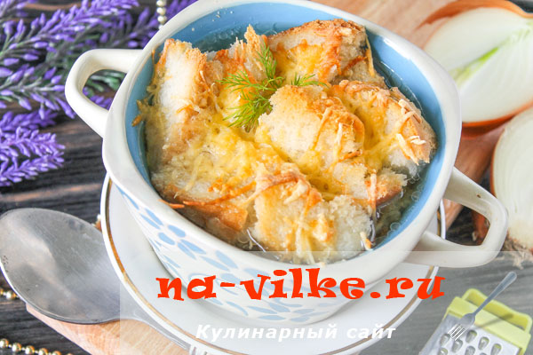 Простой рецепт лукового супа по-французски