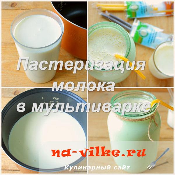 Пастеризация молока в мультиварке