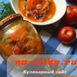 Консервируем вкусный салат из овощей и винограда по-молдавски