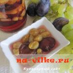 Оригинальное виноградно-сливовое варенье на зиму