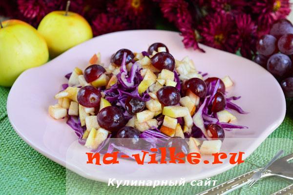 Салат Парижель с виноградом