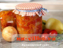 Консервируем вкусный салат из перца, моркови, помидоров и лука