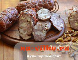 Колбаса из курицы, свинины, говядины и орехов