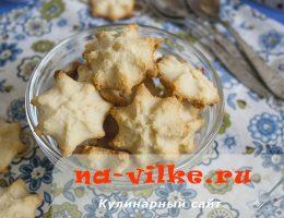Печенье Курабье бакинское