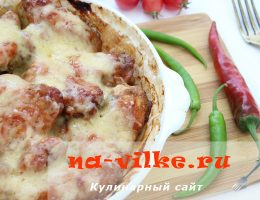 Куриные крылышки под томатным соусом и сыром