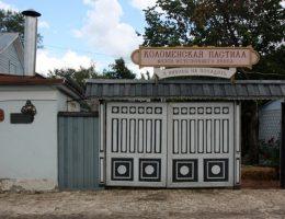 Музей исчезнувшего вкуса Коломенская пастила