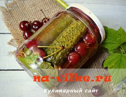 Хрустящие огурцы на зиму с ягодами вишни и смородины