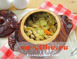 Готовим рассыпчатый рис с шампиньонами в горшочках