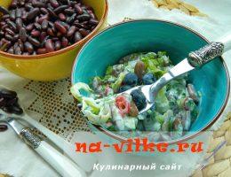 Салат из красной фасоли с йогуртовой заправкой