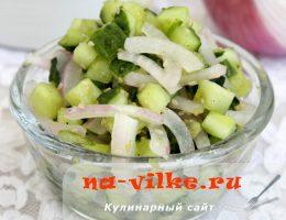 Легкий и освежающий салат с огурцами и красным луком
