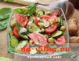 Овощной салат с оливками, пармезаном и базиликом