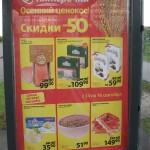Реклама пятёрочки