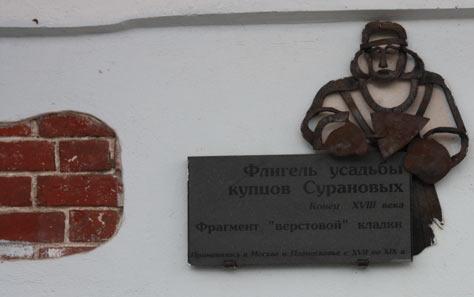 Памятная доска на музее пастилы