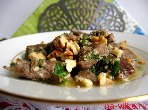 Свиная печень с молочным соусом и грецкими орехами