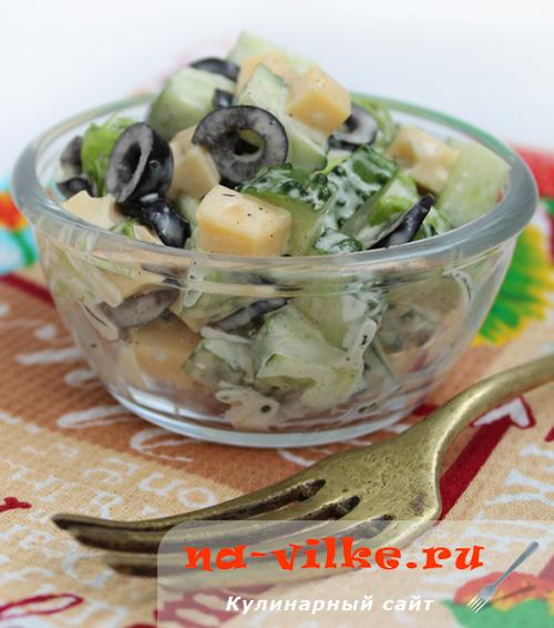 Салат с маслинами, огурцом и сыром