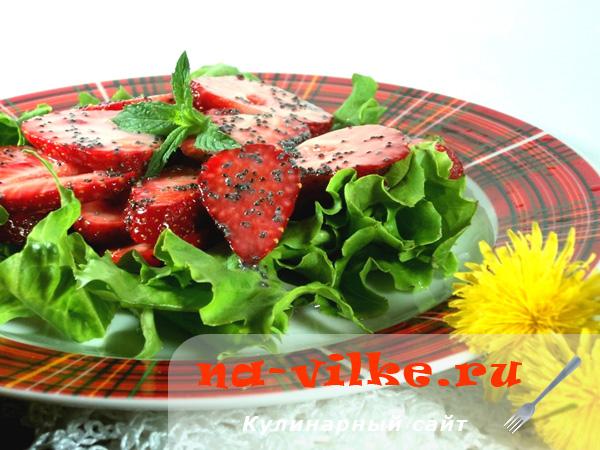 Клубничный салат под маковым соусом