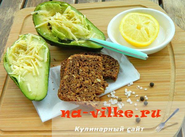 Закуска из авокадо с сыром