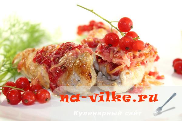 Свиные рулетики с грибами и красной смородиной